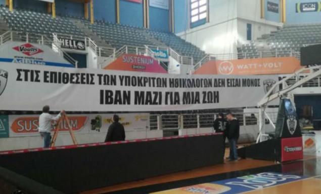 Πανό στο PAOK Sports Arena για Σαββίδη