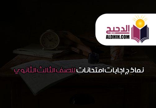 نماذج اجابات امتحانات الثانوية العامة من موقع وزارة التربية والتعليم