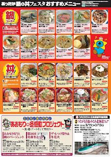 2016 Aspam Winter Festival Fuyu Matsuri flyer back 平成28年アスパム冬まつり チラシ裏