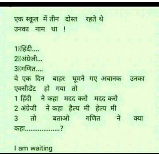 Tricky Test Answers: Ek School Me 3 Dost The Hindi English Math -