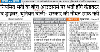 Haryana Roadways Driver news