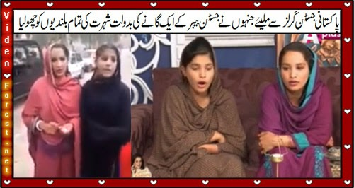 Meet with Pakistani Justin Girls who gave amazing surprise to Justin Bieber