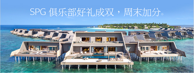 SPG喜達屋酒店集團2018年Q1促銷活動來了!