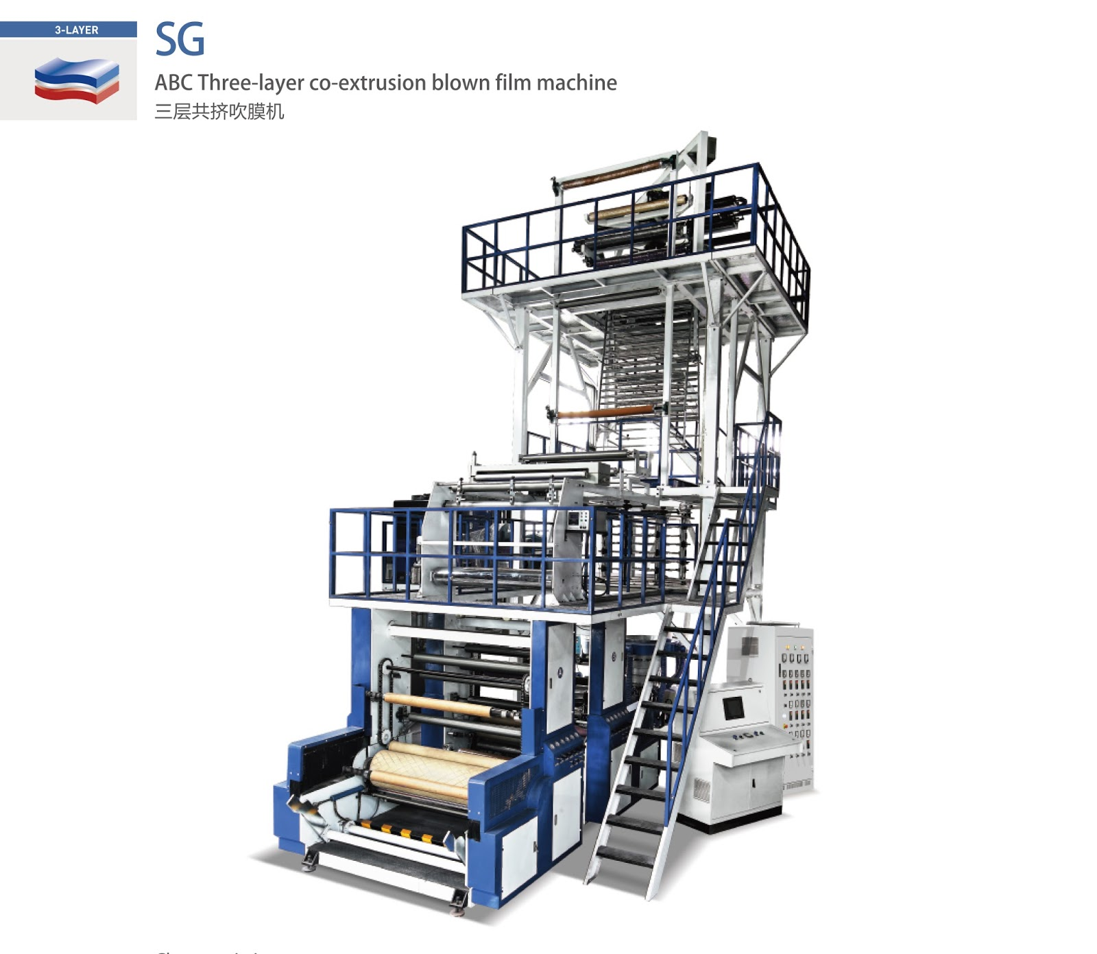 PLASTAR--Plastic Packaging Machinery: ABC Three-Layer Co-extrusion