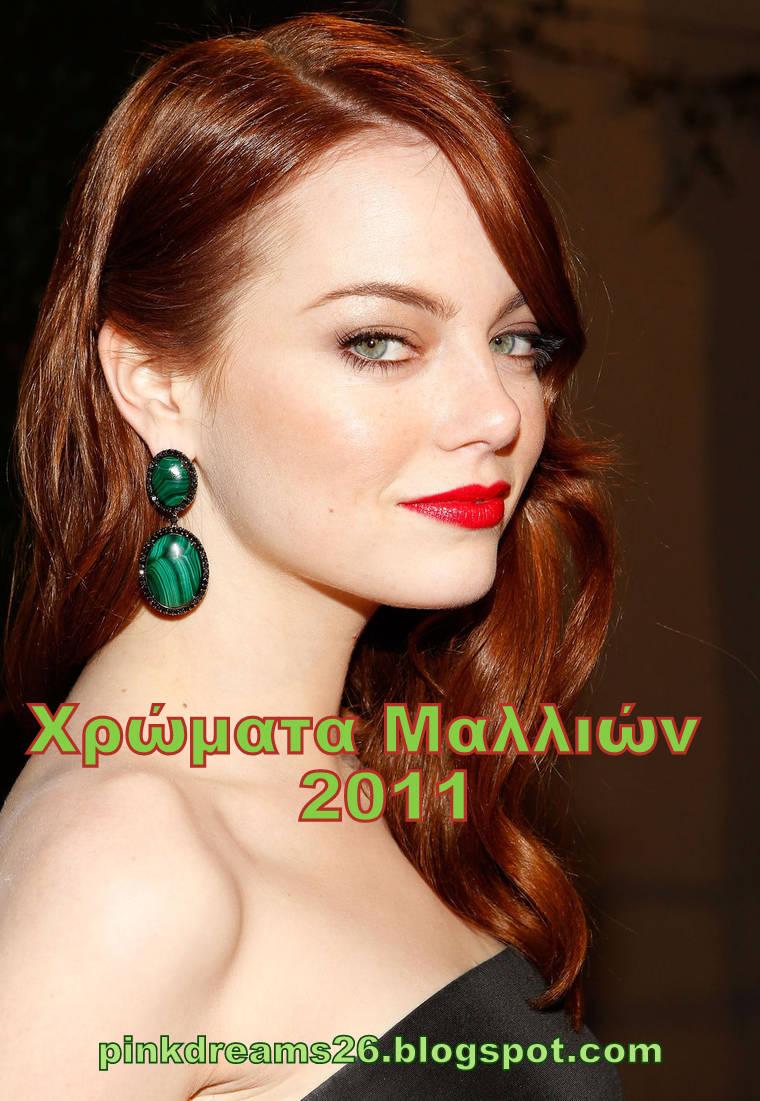 Xρώματα μαλλιών 2011  b59ce978a8e