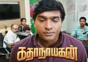 Katha Nayagan Movie Scenes | Vijay Sethupathi reveal Vishnu has a rare disease | Saranya