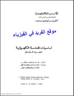 كتاب أساسيات الهندسة الكهربائية ـ الجزء الثاني pdf، شرح اساسيات الهندسة الكهربائية، حل مسائل ( مسائل محلولة في الهندسة الكهربائية، قوانين الهندسة الكهربائية