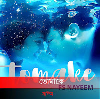tomake-by-fs-nayeem-full-mp3-song-lyrics-in-bangla