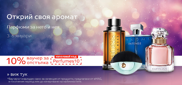 промо кодове парфюми емаг намаление