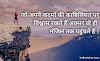 Motivational Quotes For Students In Hindi | Motivational Quotes About Life In Hindi