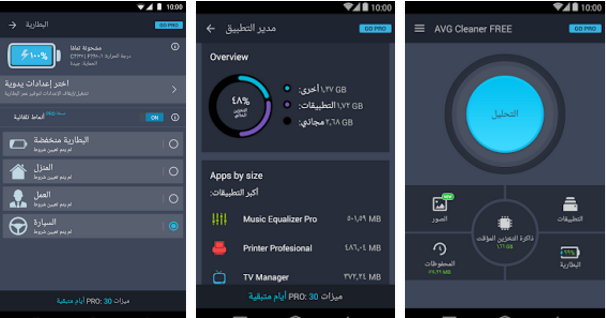 تطبيق-AVG-Cleaner