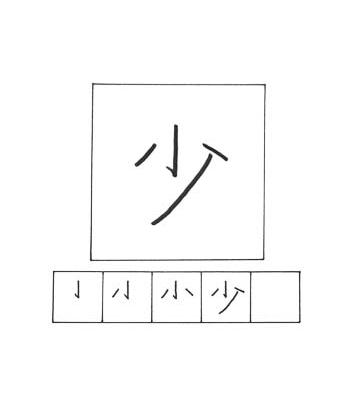 kanji sedikit