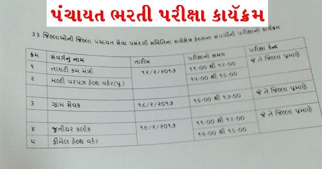 GPSSB Probable Exam date for Talati cum Mantri, MPHW, FHW