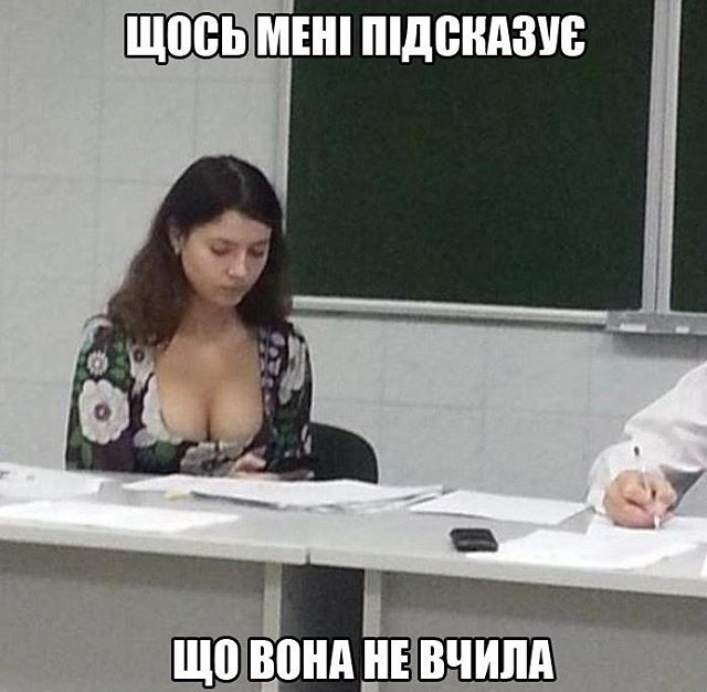 На іспиті сидить дівчина з дуже відвертим декольте. Щось мені підстказує, що вона не вчила