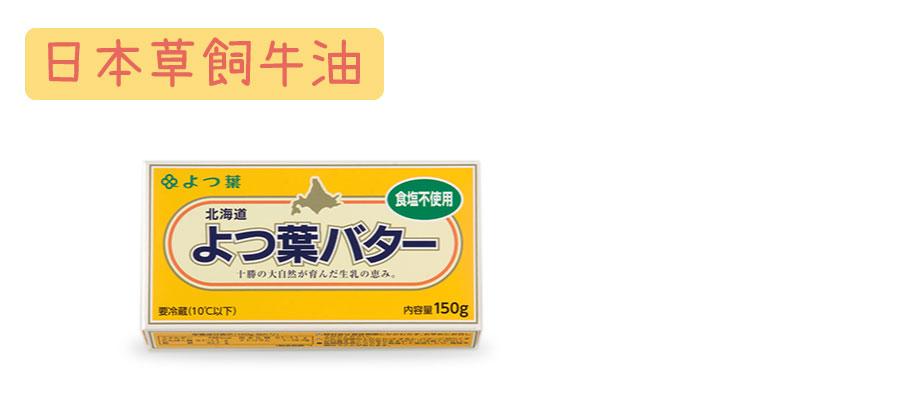 Grass fed butter from Japan