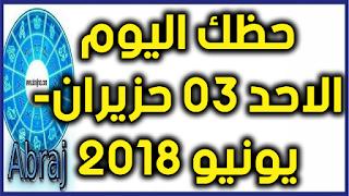 حظك اليوم الاحد 03 حزيران- يونيو 2018