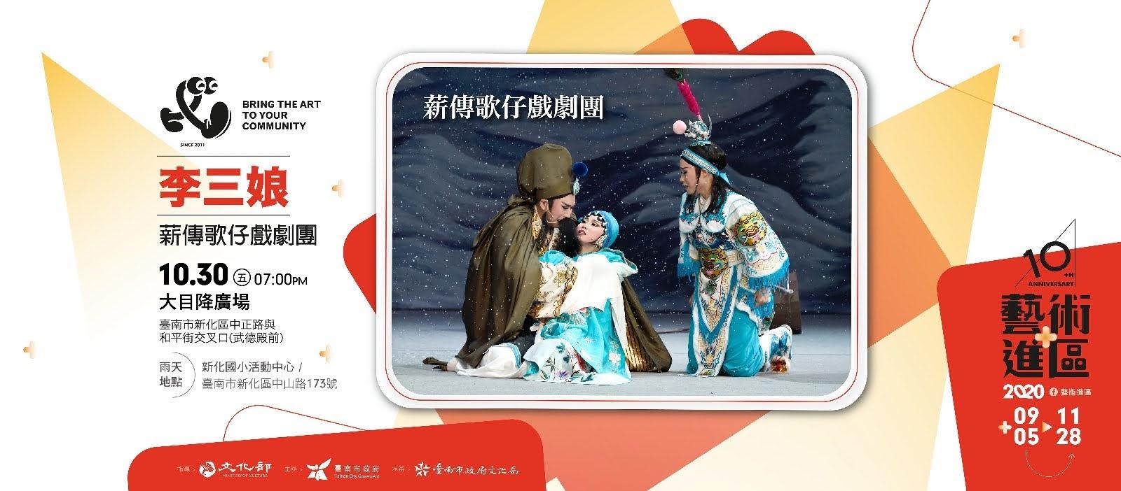 2020藝術進區|橫跨台南20區|17個國內知名表演團隊|進行20場戶外大型演出|活動