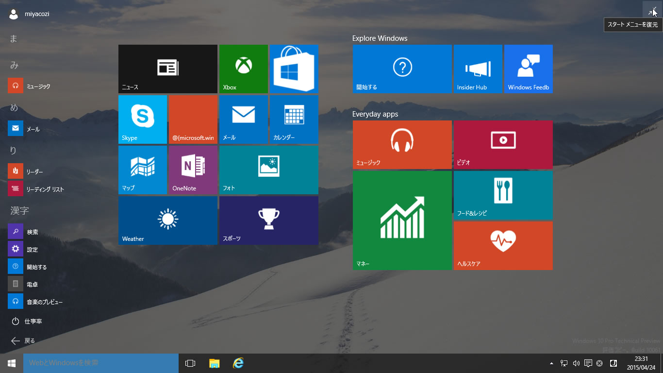 【Windows 10 Technical Preview】ビルド10061 2