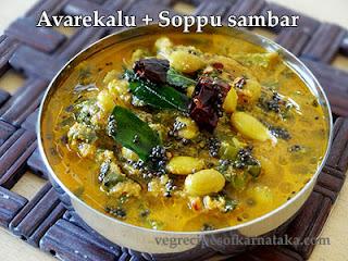 Avarekalu soppu sambar recipe in Kannada