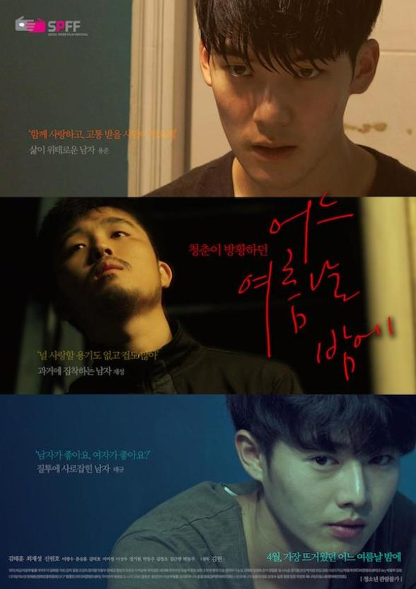 Sinopsis One Summer Night / Eoneu Yeoreumnal Bame (2016) - Film Korea Selatan