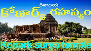 Konark temple | ఓ చారిత్రక వైభవం