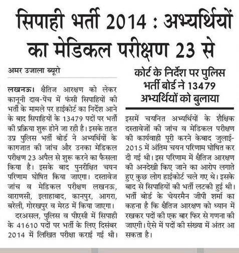 सिपाही भर्ती 2014: अभ्यर्थियों का मेडिकल परीक्षण 23 से, कोर्ट के निर्देश पर पुलिस भर्ती बोर्ड ने 13479 अभ्यर्थियों को बुलाया