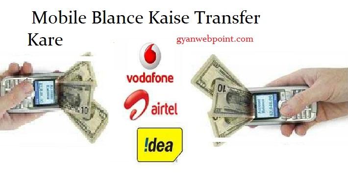 Ek-Mobile-Se-Dusr-Mobile-Blance-Transfer-Kaise-Kare
