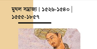 Mughal Empire Short Notes Bengali PDF