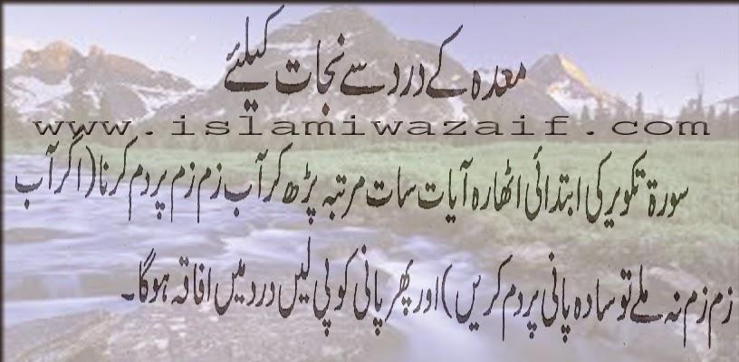 meda ke dard ka ilaj in urdu