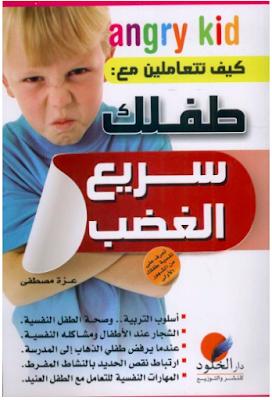 تحميل كتاب كيف تتعاملين مع طفلك سريع الغضب PDF