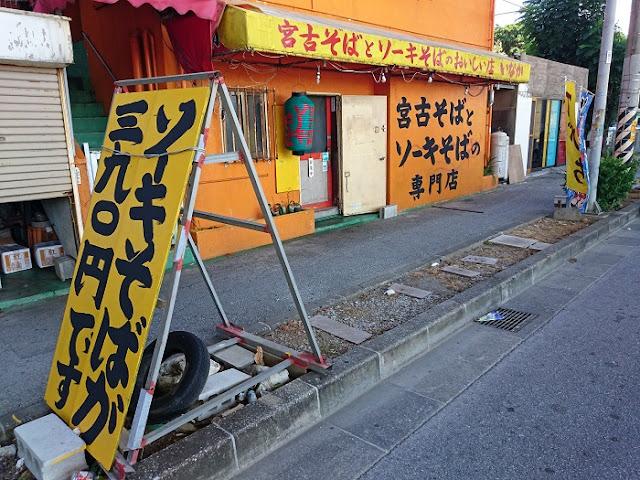 宮古そばとソーキそばの専門店 田舎 泊店の写真