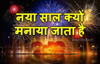 नया साल क्यों मनाया जाता है | Happy New Year