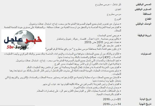 اليوم - وظائف بنك مصر والشروط والتقديم الكترونى على الانترنت حتى 14 / 3 / 2016
