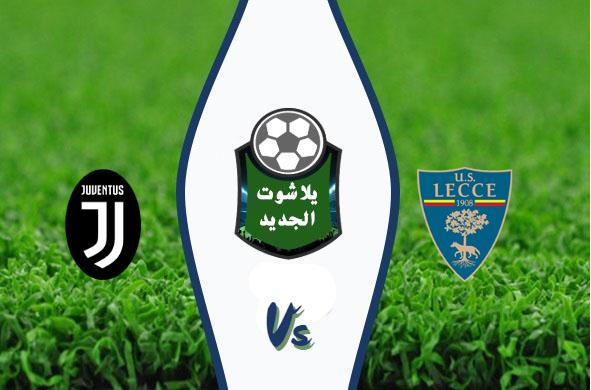 نتيجة مباراة يوفنتوس وليتشي اليوم 26-10-2019 الدوري الايطالي