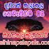 Lagna Palapala Ada Dawase  | ලග්න පලාපල | Sathiye Lagna Palapala 2020 | 2020-11-03