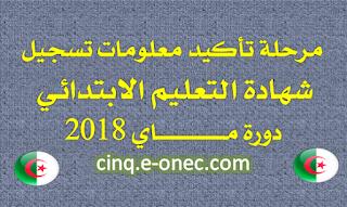 موعد تاكيد تسجيلات شهادة التعليم الابتدائي 2019