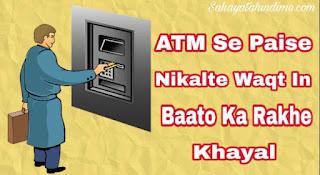 ATM-Se-paise-Nikalte-waqt-in-baato-ka-rakhe-Khayal