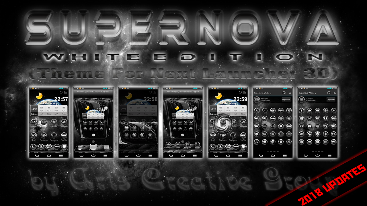 2018_March_Next_Launcher_Theme_Supernova