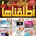 عروض عبد الله العثيم السعوديه Abdullah AlOthaim Markets KSA  حتى 30 أكتوبر
