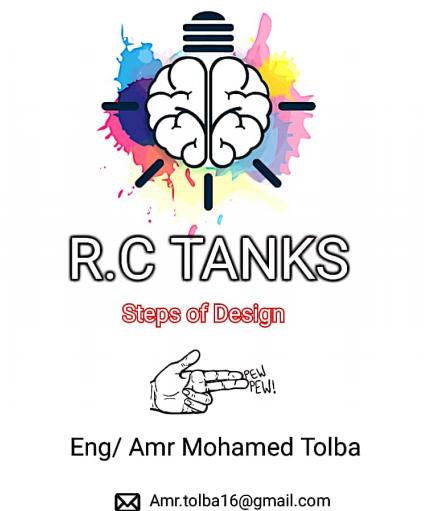 كتاب تصميم الخزانات اعداد المهندس عمرو طلبه
