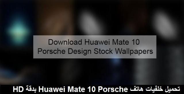 تحميل خلفيات هاتف Huawei Mate 10 Porsche بدقة HD