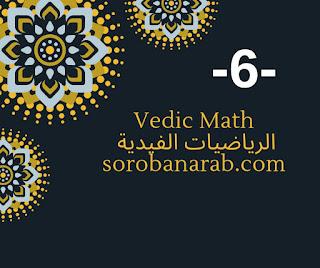 سلسلة الرياضيات الفيدية 6: الضرب في 25