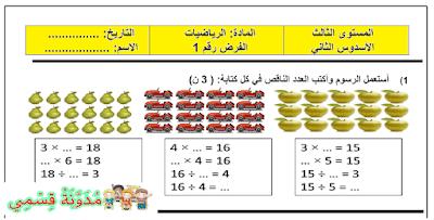 Évaluation N1 semestre  2, Mathématique pour la 3 AEP