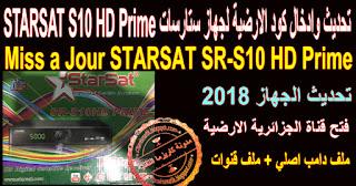 Update-STARSAT-SR-S10HD-PRIME