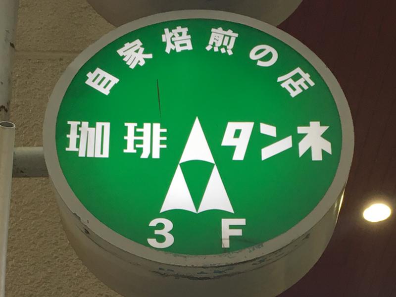珈琲タンネ本店のロゴ
