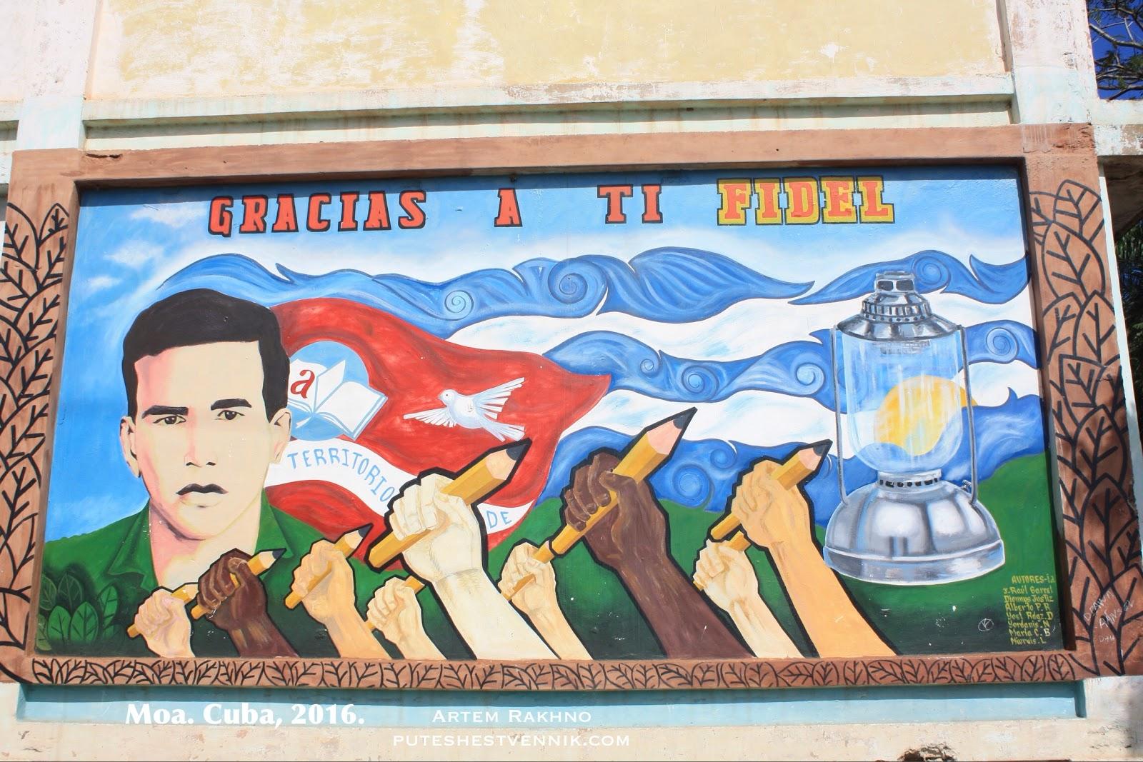 Пропаганда на Кубе
