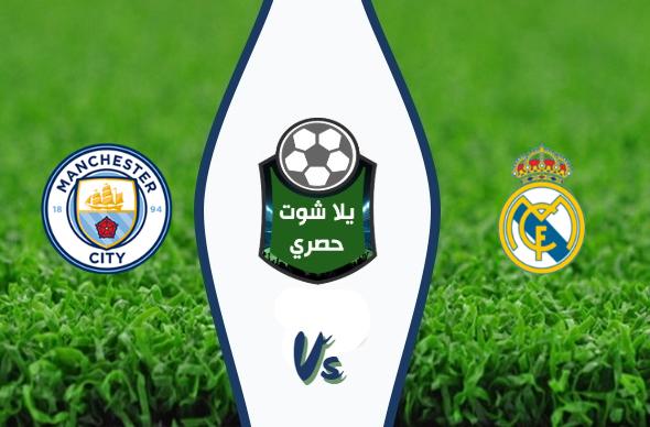 مشاهدة مباراة ريال مدريد ومانشستر سيتي بث مباشر اليوم 26/02/2020 دوري أبطال اوروبا
