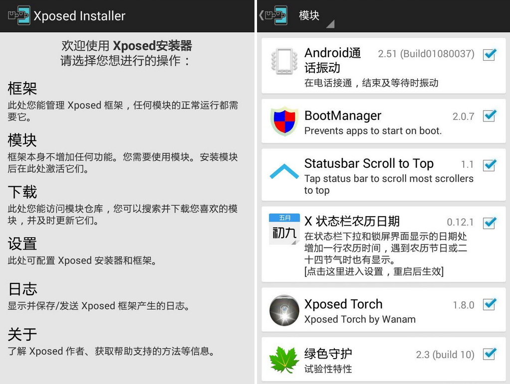 Xposed Installer Apk Download ( Xposed 框架 Apk )
