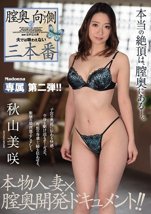 Three Production Numbers Misaki Akiyama Who Can Not Taste At The Other Side Of Vaginae [JUY-204 Akiyama Misaki]