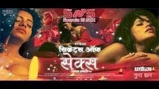 Hot Hindi Movie 'SOS - Secrets Of Sex' Watch Online